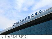 Аэропорт Домодедово (Москва) Редакционное фото, фотограф Павел / Фотобанк Лори