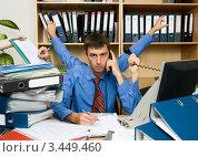 Купить «Многорукий офисный работник», фото № 3449460, снято 27 сентября 2009 г. (c) Владимир Мельников / Фотобанк Лори