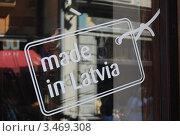 Сделано в Латвии (2010 год). Редакционное фото, фотограф Алла Корниенко / Фотобанк Лори