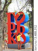 Купить «Двое мальчиков рассматривают стелу «Горько» в парке Горького, Москва», фото № 3488312, снято 29 апреля 2012 г. (c) Fro / Фотобанк Лори
