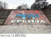 Купить «Граффити в парке Белграда, Сербия», фото № 3495652, снято 12 января 2012 г. (c) Светлана Колобова / Фотобанк Лори