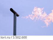 Газовое пламя на фоне неба. Стоковое фото, фотограф Хромушин Тарас / Фотобанк Лори