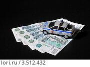 Купить «Деньги и автомобиль ДПС», эксклюзивное фото № 3512432, снято 3 февраля 2012 г. (c) Малышев Андрей / Фотобанк Лори