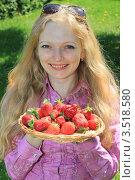 Купить «Красивая девушка с клубникой», фото № 3518580, снято 16 мая 2012 г. (c) Надежда Глазова / Фотобанк Лори