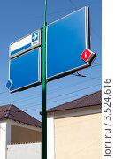 Купить «Уличный указатель с информационным блоком», фото № 3524616, снято 17 мая 2012 г. (c) Родион Власов / Фотобанк Лори