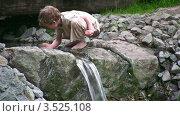 Купить «Мальчик играет с водопадом», видеоролик № 3525108, снято 28 июля 2008 г. (c) Losevsky Pavel / Фотобанк Лори
