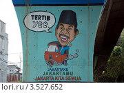 Купить «Граффити на опоре железнодорожного моста в Джакарте, Индонезия», фото № 3527652, снято 13 апреля 2012 г. (c) Светлана Колобова / Фотобанк Лори