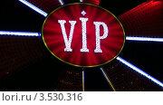 Купить «Неоновая вывеска VIP», видеоролик № 3530316, снято 22 ноября 2008 г. (c) Losevsky Pavel / Фотобанк Лори