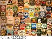 Купить «Пивные этикетки», фото № 3532340, снято 13 мая 2012 г. (c) Зобков Георгий / Фотобанк Лори