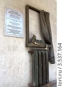 Купить «Памятник первому отопительному радиатору», фото № 3537164, снято 13 мая 2012 г. (c) Акиньшин Владимир / Фотобанк Лори