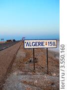 Купить «Дорога в Алжир через соленое озеро Chott El Jerid ранним утром с указателем километража», фото № 3550160, снято 3 мая 2012 г. (c) Кекяляйнен Андрей / Фотобанк Лори