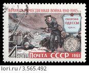 Купить «Оборона Одессы. Почтовая марка СССР, 1961 год», иллюстрация № 3565492 (c) Александр Щепин / Фотобанк Лори