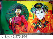 Купить «Две японки. Граффити в Мелаке, Малайзия», фото № 3573204, снято 7 апреля 2012 г. (c) Светлана Колобова / Фотобанк Лори
