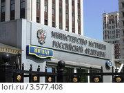 Купить «Министерство юстиции Российской Федерации», эксклюзивное фото № 3577408, снято 16 мая 2012 г. (c) Free Wind / Фотобанк Лори