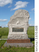 Купить «Бородино. Памятник Полевой Конной артиллерии», эксклюзивное фото № 3610608, снято 7 мая 2011 г. (c) Дмитрий Неумоин / Фотобанк Лори