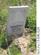 Могила неизвестного мужчины. Стоковое фото, фотограф Сергей Флоренцев / Фотобанк Лори