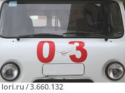 Машина скорой помощи, фрагмент (2011 год). Редакционное фото, фотограф Татьяна Юни / Фотобанк Лори