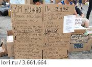 Купить «Объявления на пункте сбора гуманитарной помощи для пострадавших от наводнения на Кубани», эксклюзивное фото № 3661664, снято 11 июля 2012 г. (c) Наталья Волкова / Фотобанк Лори