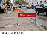 Купить «Не парковаться», эксклюзивное фото № 3666664, снято 6 июля 2012 г. (c) Илюхина Наталья / Фотобанк Лори