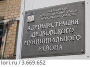 Табличка на здании Администрации Щелковского муниципального района (2012 год). Стоковое фото, фотограф Павел Михеев / Фотобанк Лори