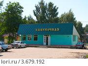 Город Стародуб. Придорожная закусочная (2011 год). Редакционное фото, фотограф Андрей Радченко / Фотобанк Лори