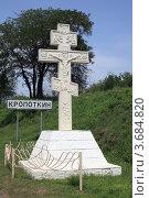 Купить «Поклонный крест», эксклюзивное фото № 3684820, снято 8 июля 2012 г. (c) Игорь Веснинов / Фотобанк Лори