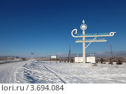 Купить «Дорожный указатель на границе Иркутской области и Республики Бурятия», фото № 3694084, снято 11 февраля 2012 г. (c) Игорь Долгов / Фотобанк Лори