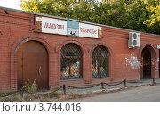 Магазин шаговой доступности, город Ожерелье (2012 год). Редакционное фото, фотограф Алексей Попов / Фотобанк Лори