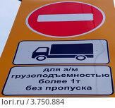 """Знак """"Въезд запрещен"""" и знаки дополнительной информации (таблички) Стоковое фото, фотограф SevenOne / Фотобанк Лори"""