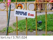 Купить «Табличка на аттракционах - Перерыв 10 минут», фото № 3761024, снято 16 июня 2012 г. (c) Ирина Балина / Фотобанк Лори
