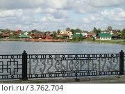 Вид на сысертский пруд и дома Сысерти, с датой основания города на парапете моста (2012 год). Стоковое фото, фотограф Оксана Мурзина / Фотобанк Лори