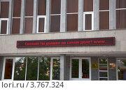 Купить «Сколько ты должен?», фото № 3767324, снято 18 августа 2012 г. (c) Геннадий Соловьев / Фотобанк Лори