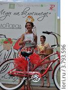 Купить «Награждение победителей. ВелоПарад «Леди на велосипеде» в парке «Сокольники». Москва», эксклюзивное фото № 3793596, снято 5 августа 2012 г. (c) lana1501 / Фотобанк Лори