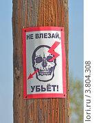 """Табличка """"Не влезай, убьет"""" Стоковое фото, фотограф Воробьев Валерий / Фотобанк Лори"""