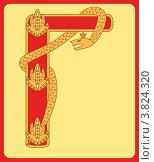 Купить «Заглавная буква Г в древнерусском стиле», иллюстрация № 3824320 (c) Инна Грязнова / Фотобанк Лори