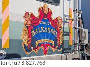 Балканский цирк - эмблема на фургоне (2012 год). Редакционное фото, фотограф Павел Михеев / Фотобанк Лори