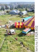 Купить «Люди, выходящие из купола передвижного цирка шапито в городе Сегежа», фото № 3828832, снято 26 августа 2012 г. (c) Кекяляйнен Андрей / Фотобанк Лори