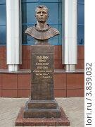 Купить «Памятник Юрию Гагарину. Уфа», фото № 3839032, снято 13 сентября 2012 г. (c) Mikhail Erguine / Фотобанк Лори