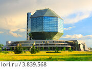 Национальная библиотека в Минске (2012 год). Стоковое фото, фотограф Александр Власик / Фотобанк Лори