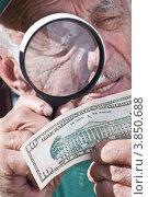 Купить «Фальшивый?», фото № 3850688, снято 8 сентября 2012 г. (c) Владимир Вдовиченко / Фотобанк Лори