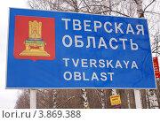 Купить «Дорожно-информационный знак - Тверская область», фото № 3869388, снято 17 апреля 2011 г. (c) Павел Кричевцов / Фотобанк Лори