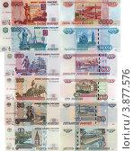 Купить «Банкноты Банка России», фото № 3877576, снято 17 июня 2012 г. (c) Литвяк Игорь / Фотобанк Лори