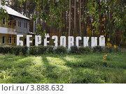 Указатель на вьезде в город Берёзовский, Свердловская область (2012 год). Стоковое фото, фотограф Оксана Мурзина / Фотобанк Лори