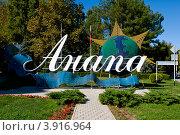 Купить «Стела города курорта Анапа», фото № 3916964, снято 7 октября 2012 г. (c) Игорь Архипов / Фотобанк Лори