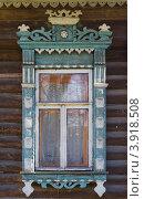 Купить «Поселок Борисоглебский. Окно с резным деревянным наличником», фото № 3918508, снято 2 октября 2012 г. (c) Павел Широков / Фотобанк Лори