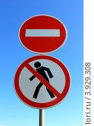 Знаки, запрещающие движение. Стоковое фото, фотограф Алексей Макшаков / Фотобанк Лори