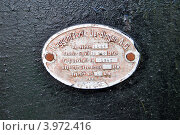 Табличка немецкого завода-изготовителя паровозов (2012 год). Редакционное фото, фотограф Юрий Винокуров / Фотобанк Лори