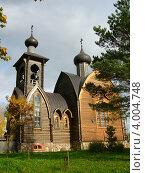 Православная Церковь Воскресения Христова, поселок Воскресенское, фото № 4004748, снято 6 октября 2006 г. (c) Артем Костров / Фотобанк Лори