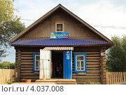 Сельский магазин. Малый бизнес. (2012 год). Редакционное фото, фотограф Попова Ольга / Фотобанк Лори