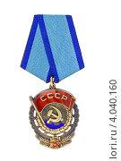 Купить «Орден Трудового Красного Знамени», фото № 4040160, снято 3 октября 2012 г. (c) Nikolay Sukhorukov / Фотобанк Лори